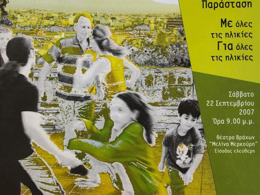A yellow and green poster written in greek, with a family on it.